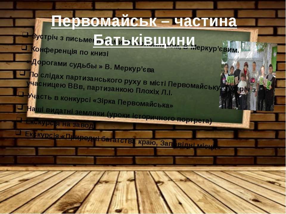 Зустріч з письменниками М.Тютюнником, В Меркур'євим. Конференція по книзі « Д...