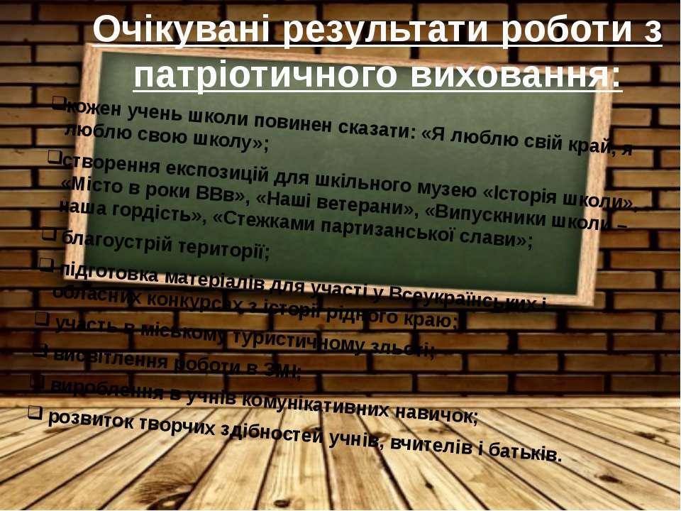 кожен учень школи повинен сказати: «Я люблю свій край, я люблю свою школу»; с...