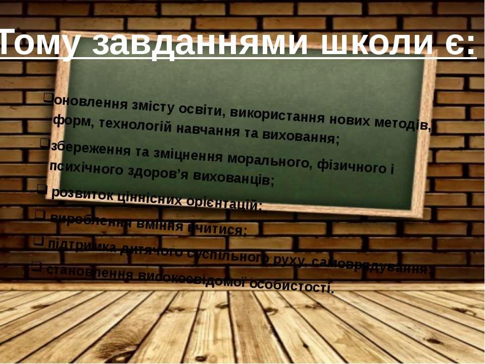 оновлення змісту освіти, використання нових методів, форм, технологій навчанн...