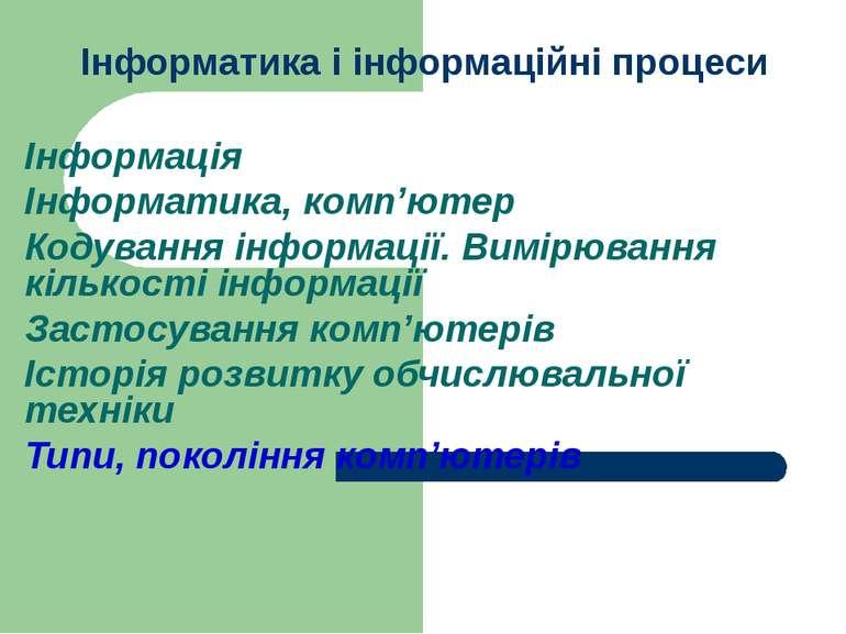 Інформатика і інформаційні процеси Інформація Інформатика, комп'ютер Кодуванн...