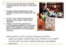 В 2010 році висунутий на звання «Людина року» за книгу «Червоний Елвіс». Рома...