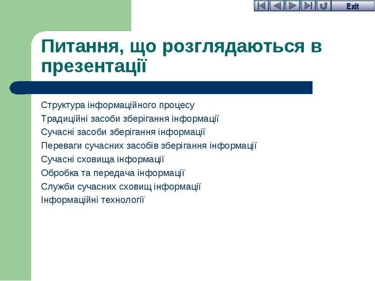 Питання, що розглядаються в презентації Структура інформаційного процесу Трад...