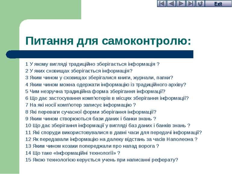 Питання для самоконтролю: 1 У якому вигляді традиційно зберігається інформаці...