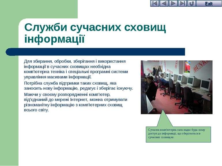 Служби сучасних сховищ інформації Для збирання, обробки, зберігання і викорис...