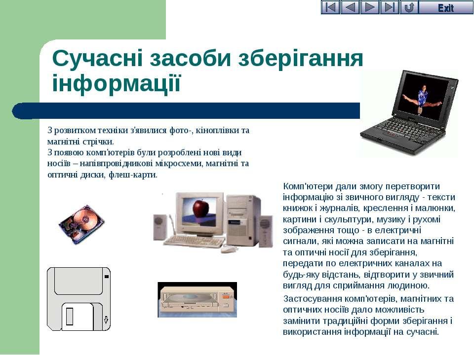 Сучасні засоби зберігання інформації Комп'ютери дали змогу перетворити інформ...