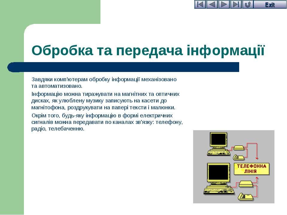 Обробка та передача інформації Завдяки комп'ютерам обробку інформації механіз...