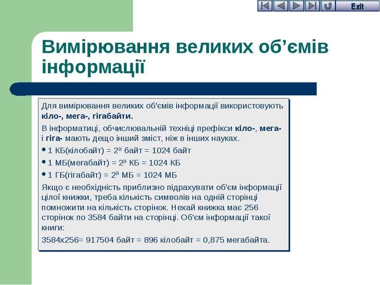 Вимірювання великих об'ємів інформації Для вимірювання великих об'ємів інформ...