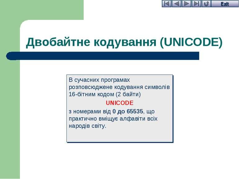 Двобайтне кодування (UNICODE) В сучасних програмах розповсюджене кодування си...