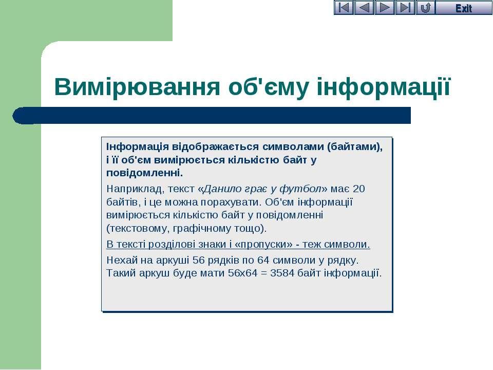Вимірювання об'єму інформації Інформація відображається символами (байтами), ...