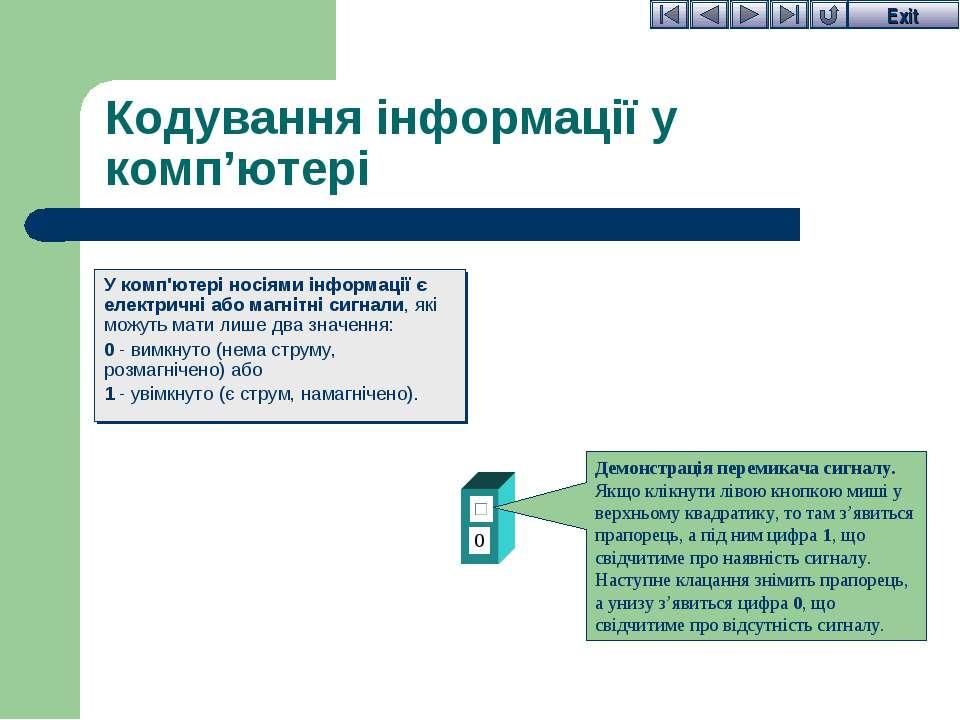 Кодування інформації у комп'ютері У комп'ютері носіями інформації є електричн...