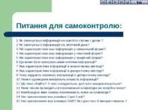 Питання для самоконтролю: 1 Як записується інформація на магнітні стрічки і д...