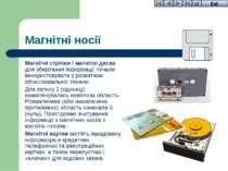 Магнітні носії Магнітні стрічки і магнітні диски для зберігання інформації по...