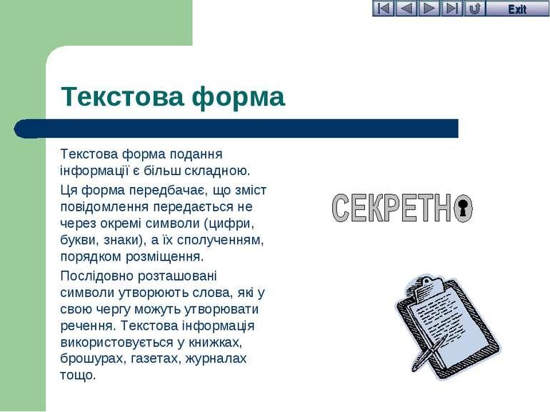 Текстова форма Текстова форма подання інформації є більш складною. Ця форма п...