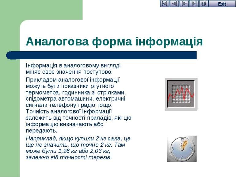 Аналогова форма інформація Інформація в аналоговому вигляді міняє своє значен...