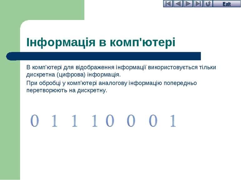 Інформація в комп'ютері В комп'ютері для відображення інформації використовує...
