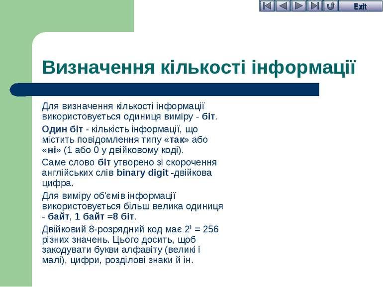 Визначення кількості інформації Для визначення кількості інформації використо...