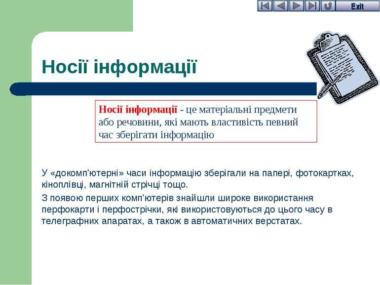 Носії інформації У «докомп'ютерні» часи інформацію зберігали на папері, фоток...
