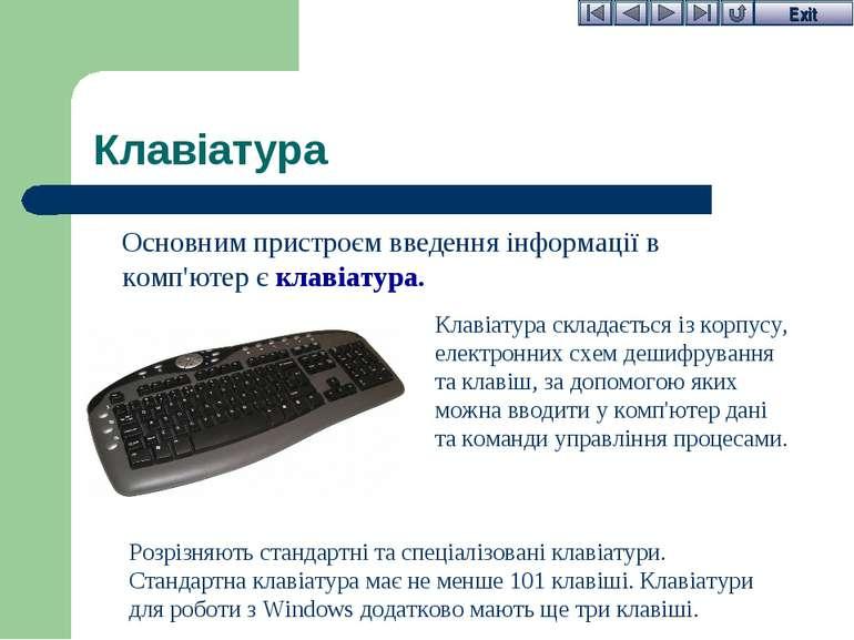 Клавіатура Основним пристроєм введення інформації в комп'ютер є клавіатура. К...