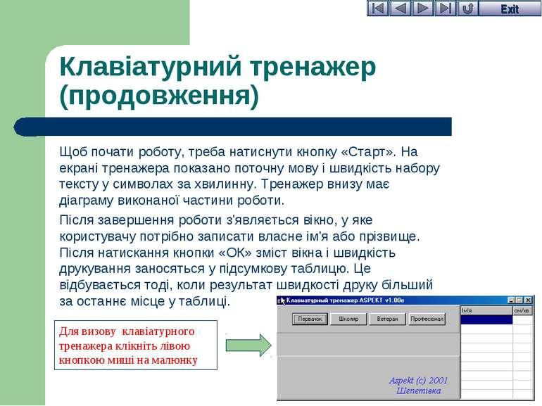 Клавіатурний тренажер (продовження) Щоб почати роботу, треба натиснути кнопку...