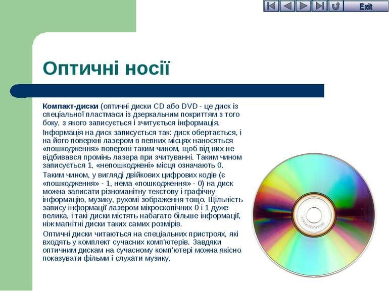 Оптичні носії Компакт-диски (оптичні диски CD або DVD - це диск із спеціально...
