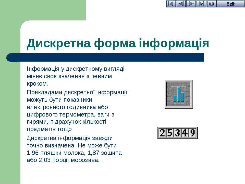 Дискретна форма інформація Інформація у дискретному вигляді міняє своє значен...