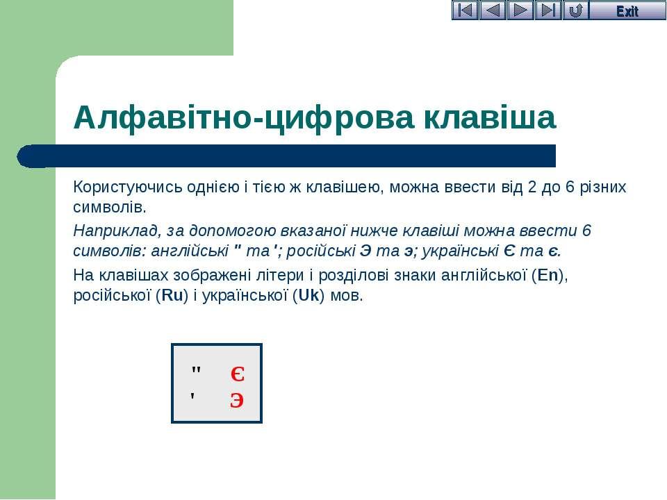 Алфавітно-цифрова клавіша Користуючись однією і тією ж клавішею, можна ввести...