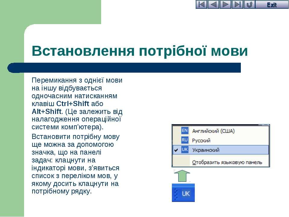 Встановлення потрібної мови Перемикання з однієї мови на іншу відбувається од...