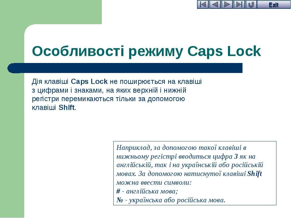 Особливості режиму Caps Lock Дія клавіші Caps Lock не поширюється на клавіші ...