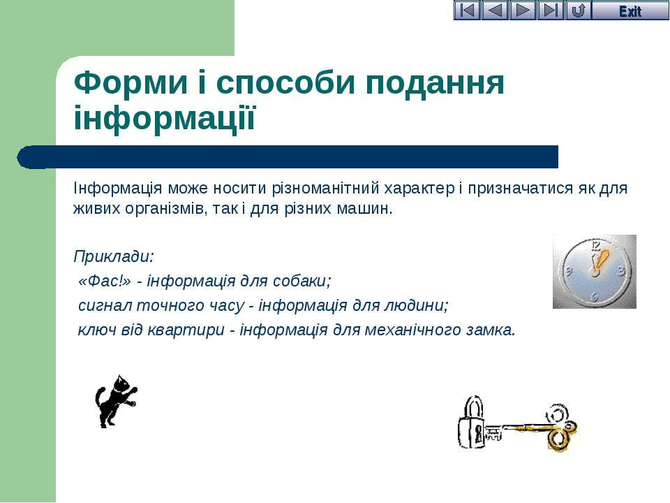 Форми і способи подання інформації Інформація може носити різноманітний харак...