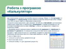Робота з програмою «Калькулятор» Для завантаження калькулятора потрібно викон...