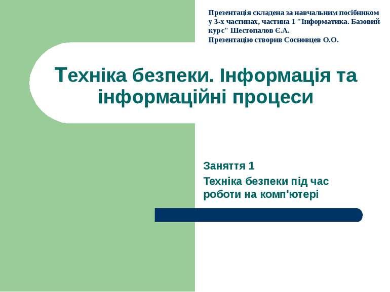 Техніка безпеки. Інформація та інформаційні процеси Заняття 1 Техніка безпеки...
