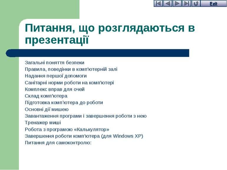 Питання, що розглядаються в презентації Загальні поняття безпеки Правила, пов...
