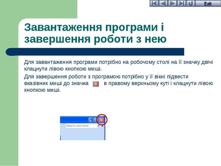 Завантаження програми і завершення роботи з нею Для завантаження програми пот...