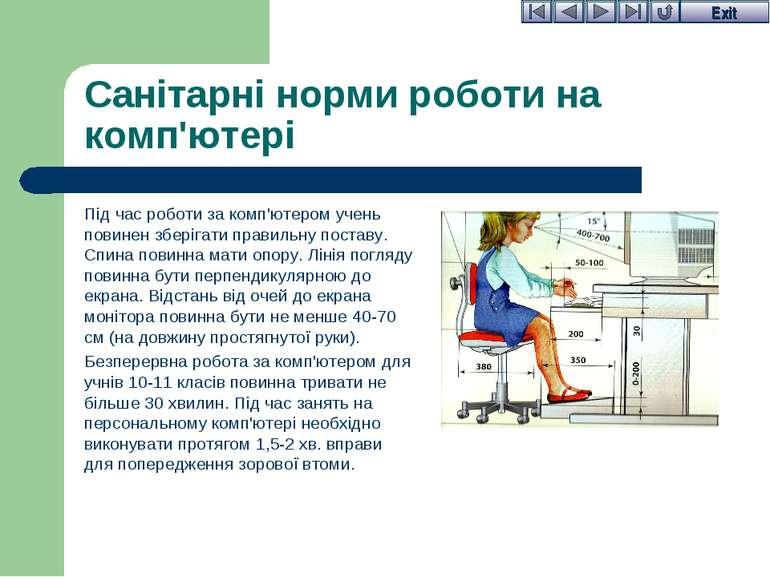 Санітарні норми роботи на комп'ютері Під час роботи за комп'ютером учень пови...