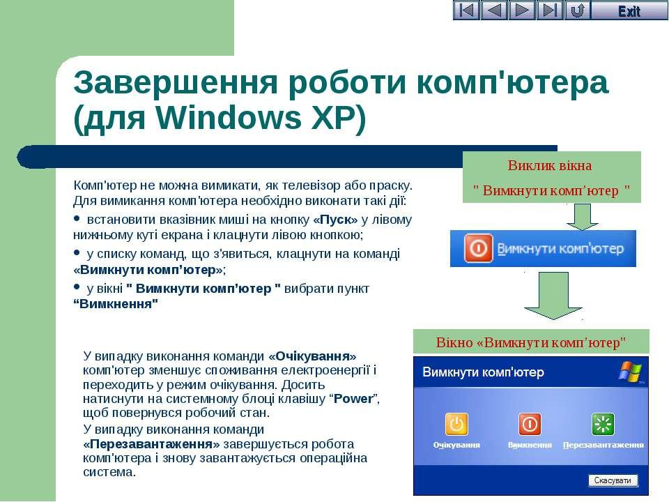Завершення роботи комп'ютера (для Windows XP) Комп'ютер не можна вимикати, як...