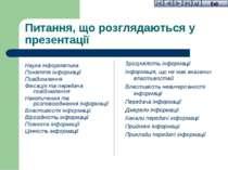Питання, що розглядаються у презентації Зрозумілість інформації Інформація, щ...