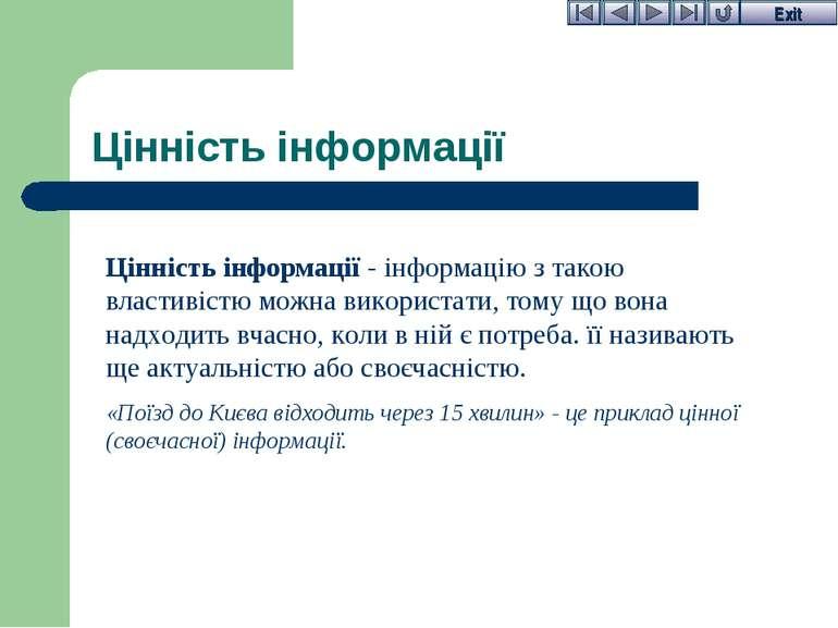 Цінність інформації Цінність інформації - інформацію з такою властивістю можн...