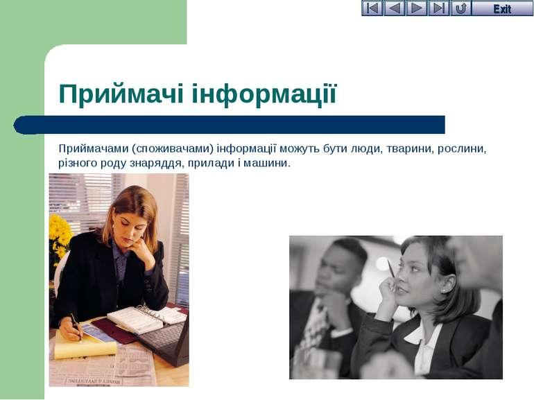 Приймачі інформації Приймачами (споживачами) інформації можуть бути люди, тва...