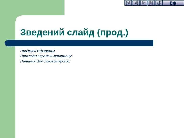 Зведений слайд (прод.) Приймачі інформації Приклади передачі інформації: Пита...