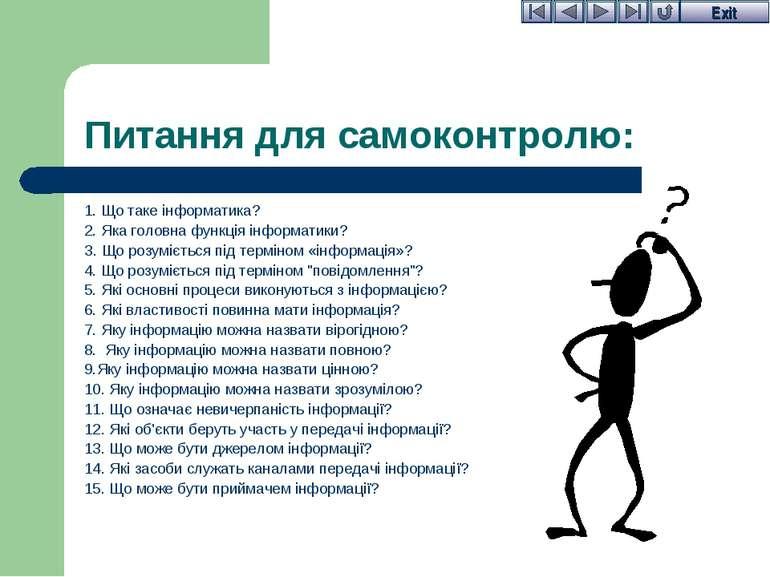 Питання для самоконтролю: 1. Що таке інформатика? 2. Яка головна функція інфо...