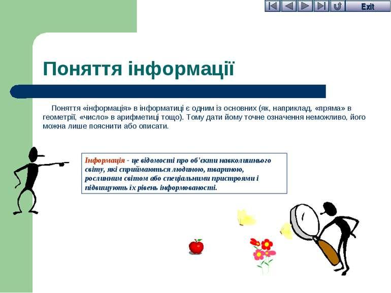 Поняття інформації Поняття «інформація» в інформатиці є одним із основних (як...