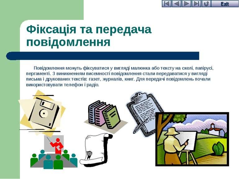 Фіксація та передача повідомлення Повідомлення можуть фіксуватися у вигляді м...