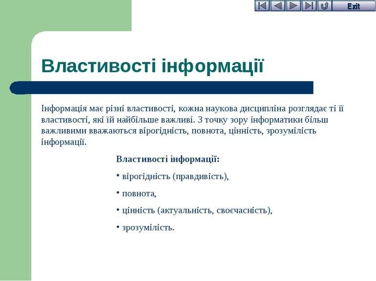 Властивості інформації Інформація має різні властивості, кожна наукова дисцип...