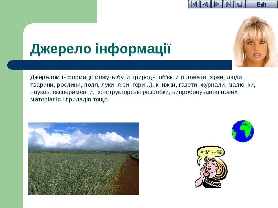 Джерело інформації Джерелом інформації можуть бути природні об'єкти (планети,...