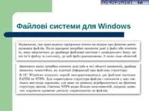 Файлові системи для Windows Exit