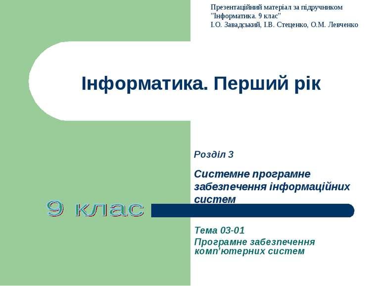 Інформатика. Перший рік Тема 03-01 Програмне забезпечення комп'ютерних систем...