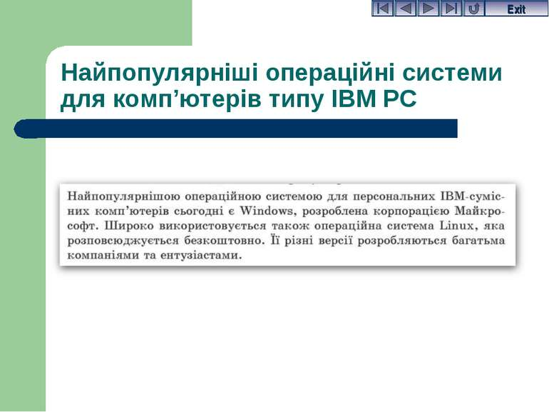 Найпопулярніші операційні системи для комп'ютерів типу IBM PC Exit