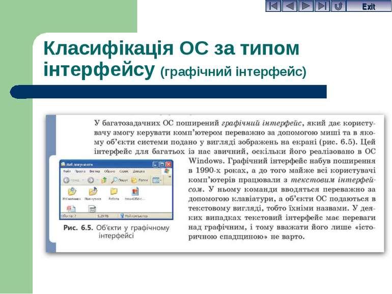 Класифікація ОС за типом інтерфейсу (графічний інтерфейс) Exit