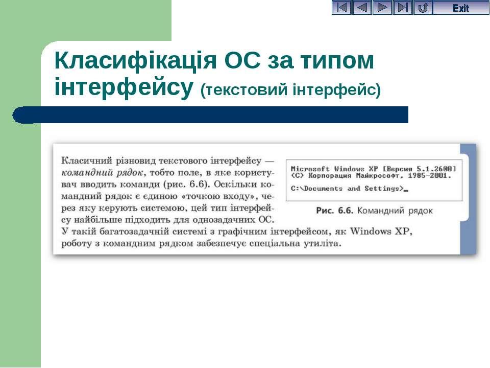 Класифікація ОС за типом інтерфейсу (текстовий інтерфейс) Exit