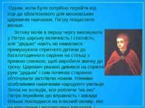 Однак, коли було потрібно перейти від ігор до обов'язкового для московських ц...